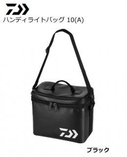 ダイワ 19 ハンディライトバッグ ブラック 10(A)