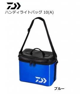 ダイワ 19 ハンディライトバッグ ブルー 10(A)
