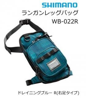 シマノ ランガンレッグバッグ WB-022R ドレイニングブルー R(右足)タイプ