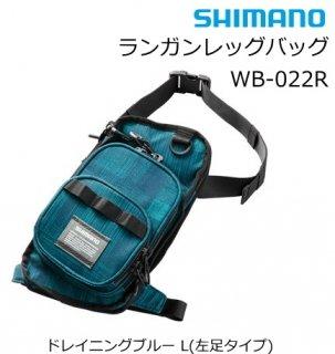 シマノ ランガンレッグバッグ WB-022R ドレイニングブルー L(左足)タイプ