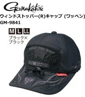 がまかつ ウィンドストッパー(R) キャップ (ワッペン) GM-9841 ブラック×ブラック LLサイズ / 帽子(お取り寄せ商品)