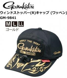がまかつ ウィンドストッパー(R) キャップ (ワッペン) GM-9841 ゴールド LLサイズ / 帽子 (お取り寄せ商品)