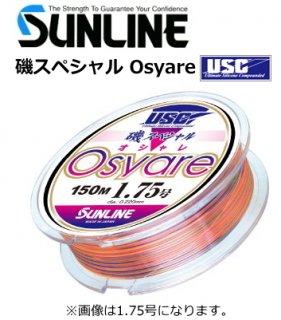 サンライン 磯スペシャル オシャレ(Osyare) 1.75号 150m / 道糸
