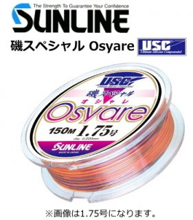 サンライン 磯スペシャル オシャレ(Osyare) 5号 150m / 道糸