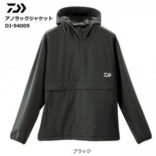 ダイワ グローブライド アノラックジャケット DJ-94009 ブラック 2XL(3L)サイズ / フィッシングウェア 【本店特別価格】