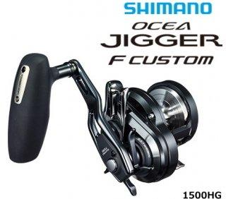 シマノ 19 オシアジガー F カスタム 1500HG (右ハンドル) / 両軸リール (送料無料)