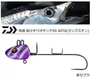 ダイワ 快適 船タチウオテンヤSS 40TG(タングステン) 紫ゼブラ 40号 / タチウオテンヤ (メール便可)