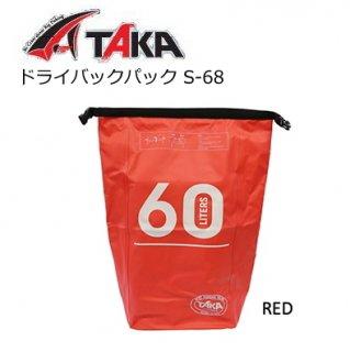 タカ産業 ドライバックパック S-68 レッド 60L
