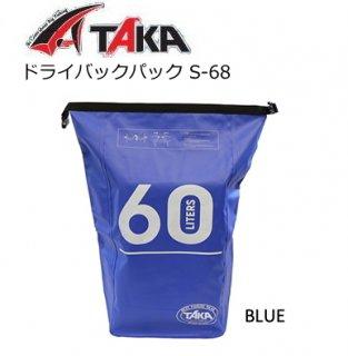 タカ産業 ドライバックパック S-68 ブルー 60L