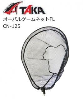タカ産業 オーバルゲームネットFL CN-125 ブロンズ Mサイズ 【本店特別価格】