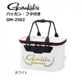がまかつ バッカン・フタ付き GM-2502 ホワイト 36cm 【本店特別価格】