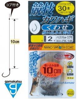 がまかつ 糸付 競技カワハギ (くわせ) FK-146 5.5号 (ハリス2号) 10cm 30本入 / 仕掛け (メール便可)