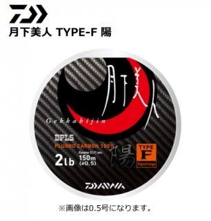 ダイワ 19 月下美人 TYPE-F 陽 #サイトオレンジ 1号-150m / エステルライン (メール便可)