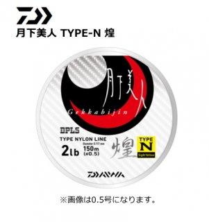 ダイワ 月下美人 TYPE-N 煌 0.8号-150m / ライン (メール便可)