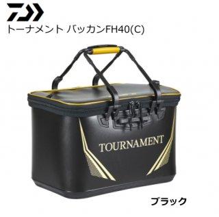 ダイワ 19 トーナメント バッカンFH40(C) ブラック