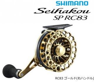シマノ 19 セイハコウ SP RC83 ゴールド (右ハンドル) / リール (送料無料)(お取り寄せ商品)