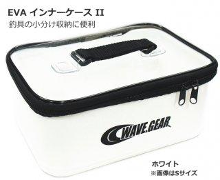 ウェーブギア EVA インナーケース2 Sサイズ ホワイト