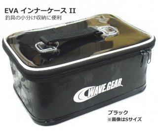 ウェーブギア EVA インナーケース2 Mサイズ ブラック