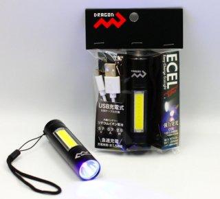 マルシン漁具 ECELライト (UVライト+COBライト)USB充電式 (メール便可)