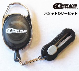 ウェーブギア ポケットシザーセット KP-376 / PEライン対応ラインカッター付きピンオンリール (メール便可)