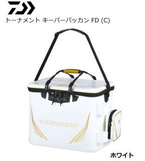 ダイワ トーナメント キーパーバッカン FD45 (C) ホワイト (お取り寄せ商品)