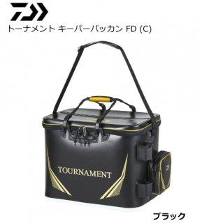 ダイワ トーナメント キーパーバッカン FD45 (C) ブラック