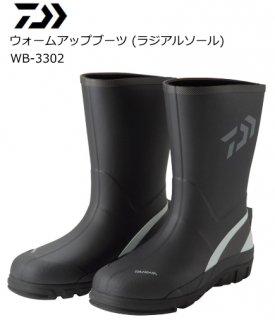 ダイワ ウォームアップブーツ (ラジアルソール) WB-3302 ブラック Sサイズ (24.5cm) (送料無料)