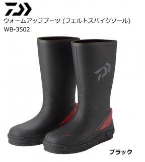 ダイワ ウォームアップブーツ (フェルトスパイクソール) WB-3502 ブラック Sサイズ (24.5cm) (送料無料)