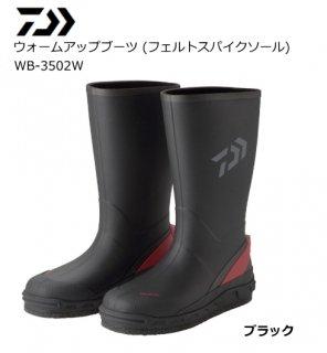ダイワ ウォームアップブーツ (フェルトスパイクソール) WB-3502W (ワイド) ブラック 3Lサイズ (28.5cm) (送料無料)
