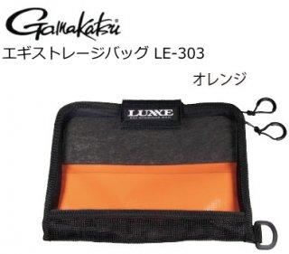がまかつ LUXXE (ラグゼ) エギストレージバッグ LE-303 オレンジ (メール便可)