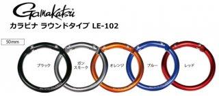 がまかつ LUXXE (ラグゼ) カラビナ ラウンドタイプ LE-102 レッド (50mm) (メール便可) 【本店特別価格】