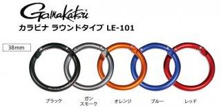 がまかつ LUXXE (ラグゼ) カラビナ ラウンドタイプ LE-101 ブラック (38mm) (メール便可) 【本店特別価格】