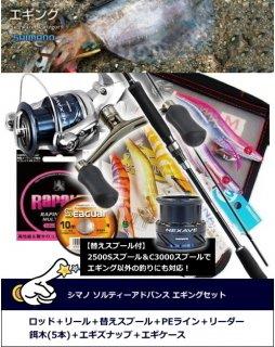 シマノ ソルティーアドバンス エギング セット (S83Mタイプ) / エギング入門 12点セット 【本店特別価格】