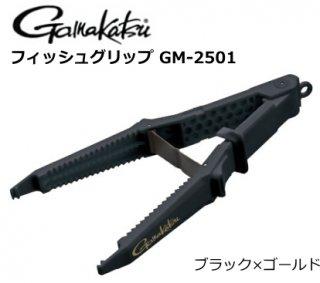 がまかつ フィッシュグリップ GM-2501 ブラック×ゴールド