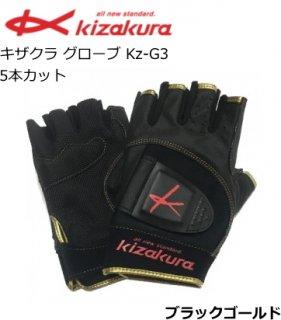 キザクラ グローブ Kz-G3 5本カット LLサイズ (メール便可)