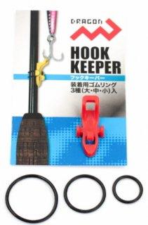マルシン漁具 フックキーパー レッド (メール便可)
