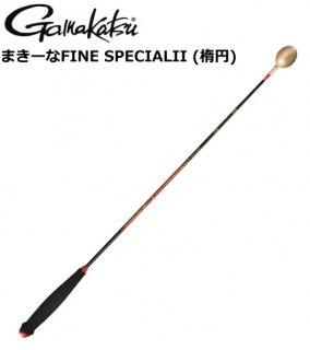 がまかつ まきーなFINE SPECIALII (楕円) GM-839 750mm (16cc)