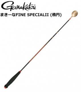 がまかつ まきーなFINE SPECIALII (楕円) GM-839 800mm (22cc)