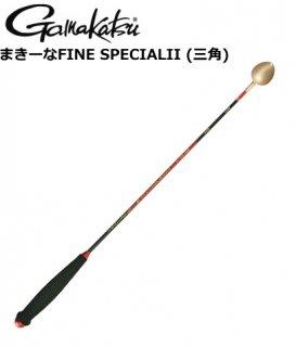 がまかつ まきーなFINE SPECIALII (三角) GM-840 650mm (16cc)