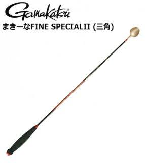 がまかつ まきーなFINE SPECIALII (三角) GM-840 780mm (16cc)
