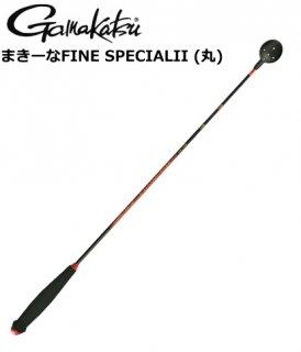がまかつ まきーなFINE SPECIALII (丸) GM-841 750mm (14cc) (軟調)