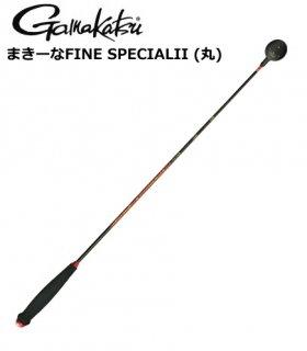 がまかつ まきーなFINE SPECIALII (丸) GM-841 800mm (14cc) (硬調)