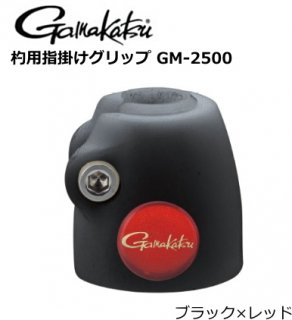 がまかつ 杓用指掛けグリップ GM-2500 ブラック×レッド (メール便可)