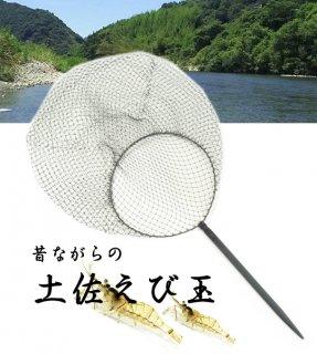 土佐えび玉 昔ながらの川エビ用 玉網