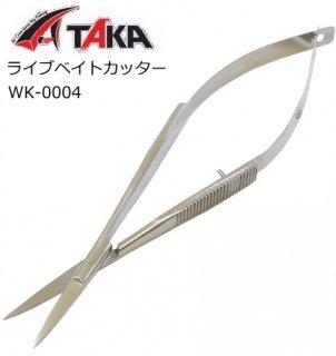 タカ産業 ライブベイトカッター WK-0004 / ワカサギ用品 (メール便可)