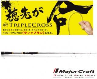 メジャークラフト トリプルクロス ティップラン TCX-S682L/TE / 船竿 (お取り寄せ商品)