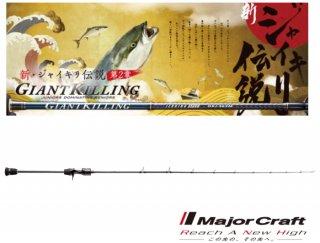 メジャークラフト ジャイアントキリング 太刀魚ジギングモデル GXJ-B65ML/TJS (ベイト) / 船竿 (お取り寄せ商品) (大型商品 代引不可)