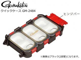 がまかつ クイックケース 2部屋 GM-2484 ブラック (メール便可)