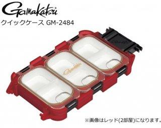 がまかつ クイックケース 3部屋 GM-2484 レッド (メール便可)