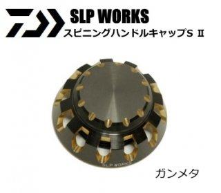 ダイワ SLPW スピニングハンドルキャップS 2 ガンメタ (メール便可) (お取り寄せ商品) 【本店特別価格】